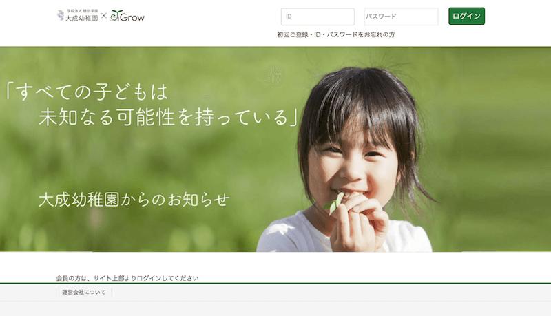 学校法人勝田学園 大成幼稚園 様 e-Grow