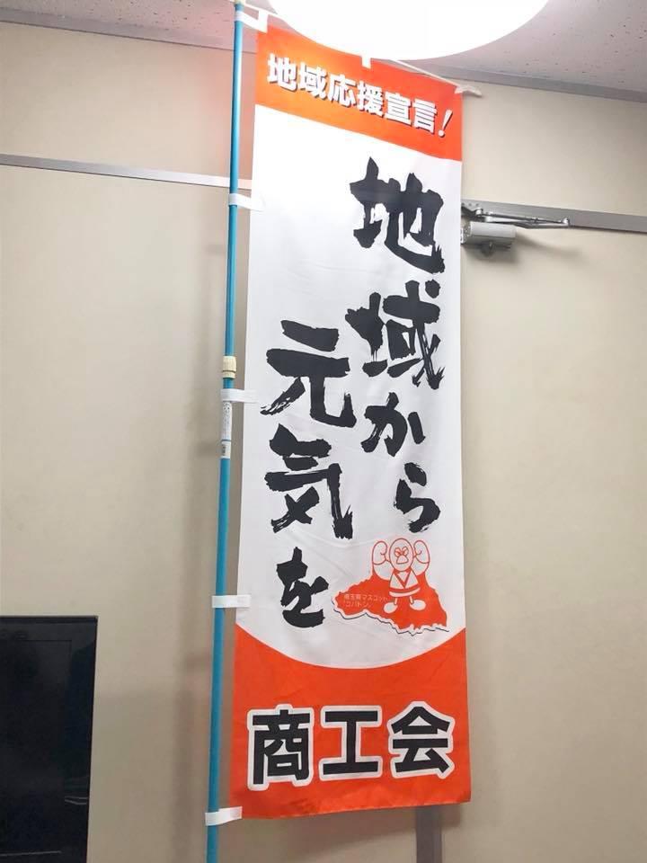 富士見市商工会「SNSを活用した販路拡大セミナー」