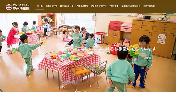 学校法人神戸学園 神戸幼稚園