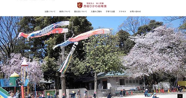学校法人氷川学園 西堀ひかわ幼稚園