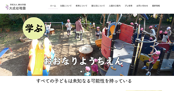 学校法人勝田学園 大成幼稚園