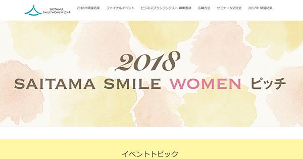 SAITAMA Smile Womenピッチ2018