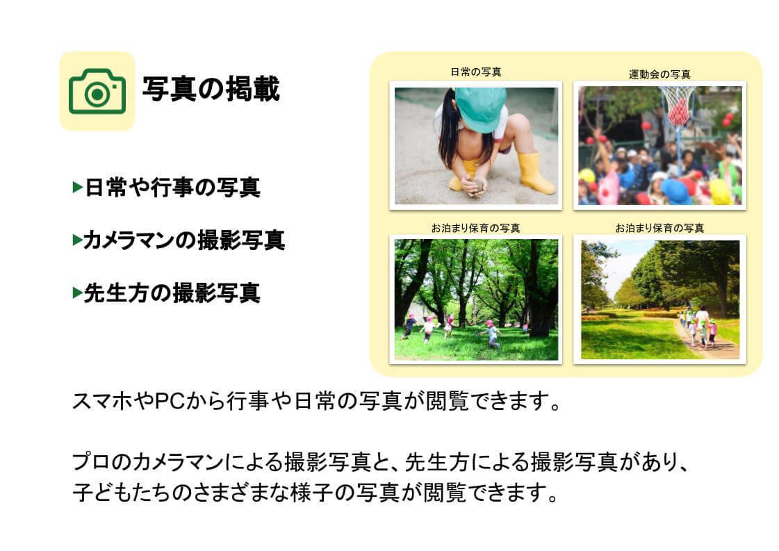 e-Grow 機能紹介