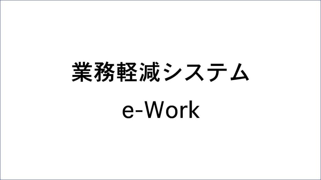 業務軽減システム e-Work
