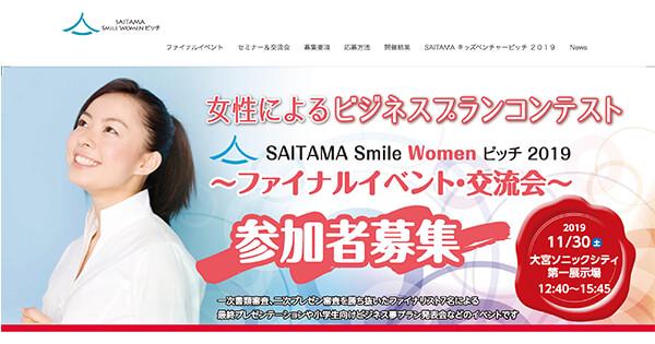 SAITAMA SMILE WOMENピッチ 2019