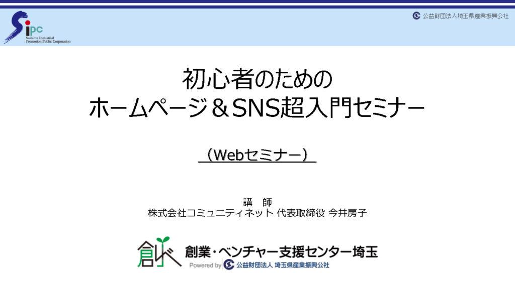 初心者のためのホームページ・SNS超入門セミナー