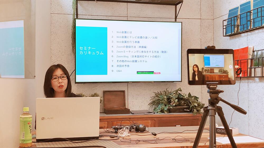 ゼロから始めるWeb会議~中小企業でも簡単導入~【超入門編】』Webセミナー