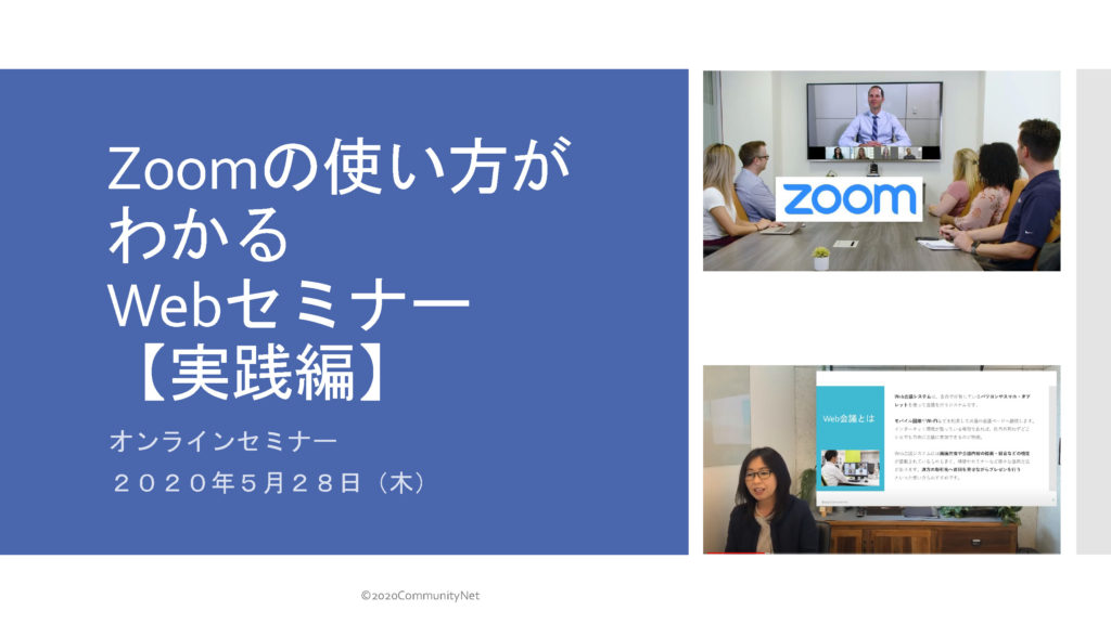 Zoomの使い方がわかるWebセミナー【実践編】Webセミナー