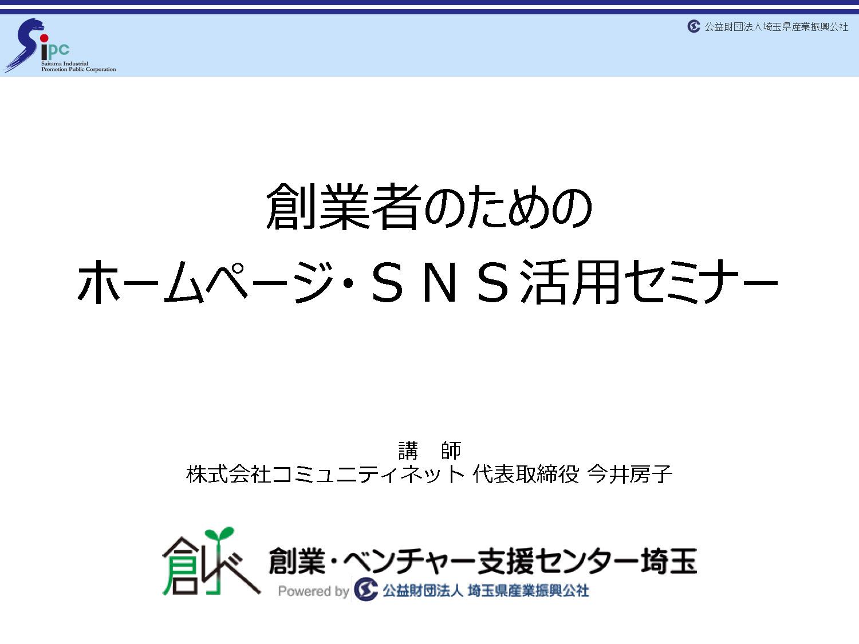 創業者のためのホームページ・SNS活用セミナー