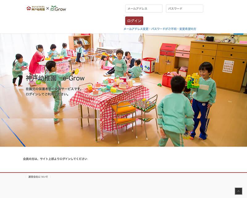 検索結果 ウェブ検索結果 学校法人神戸学園 神戸幼稚園 様e-Grow