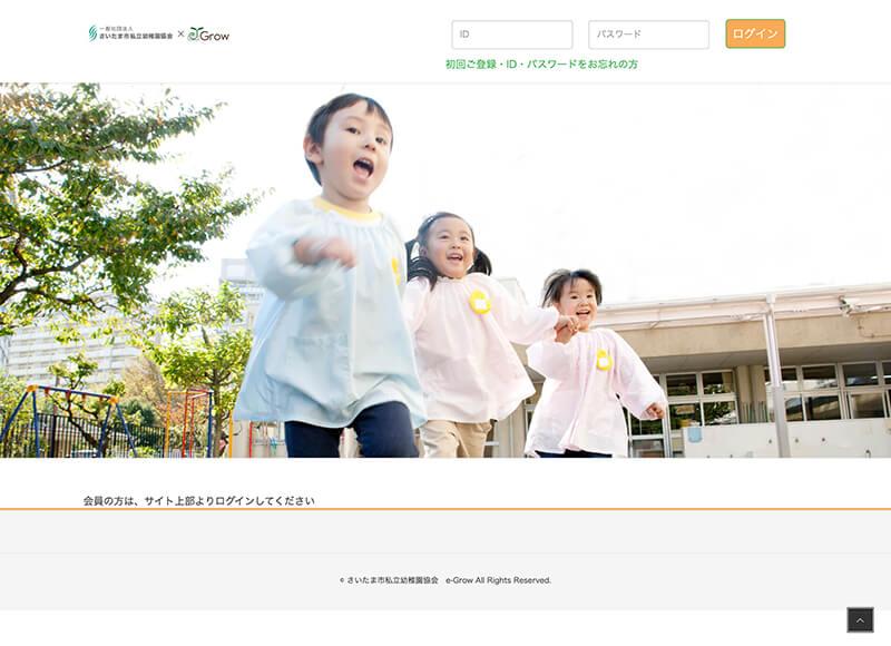 一般社団法人さいたま市私立幼稚園協会様 e-Grow