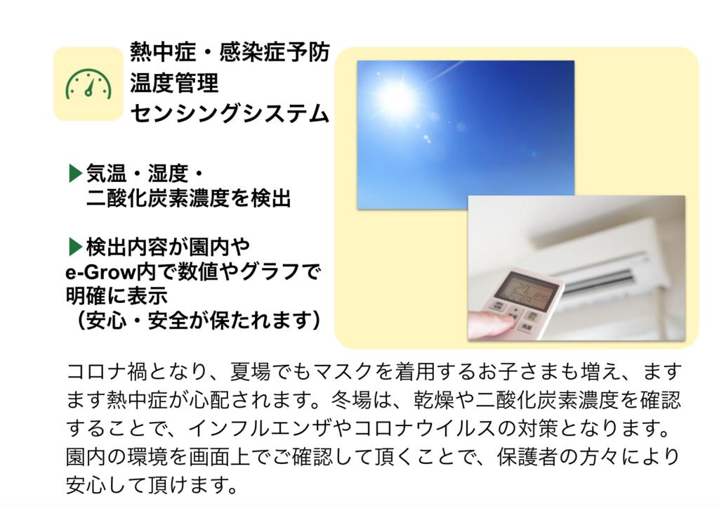 熱中症・感染症予防温度管理センシングシステム