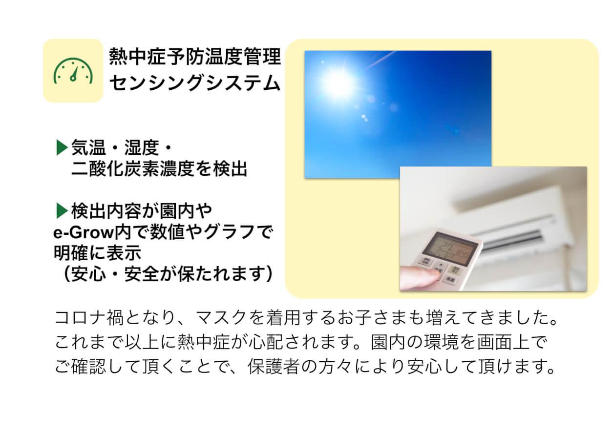 熱中症予防温度管理センシングシステム