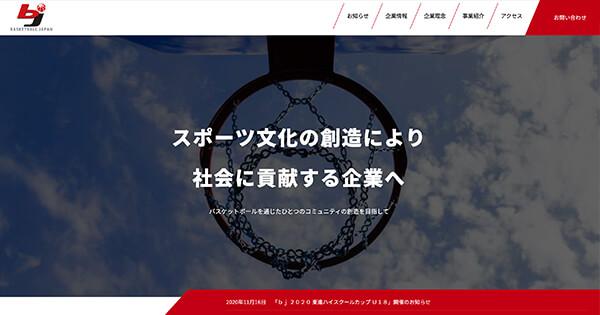 株式会社バスケットボールジャパン