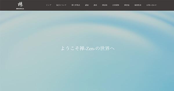 禅-Zen-玉溪
