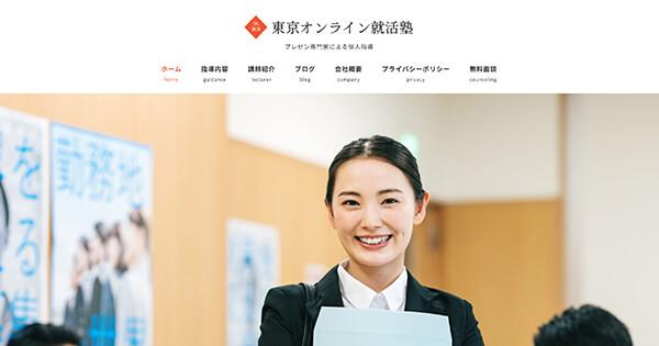 東京オンライン就活塾
